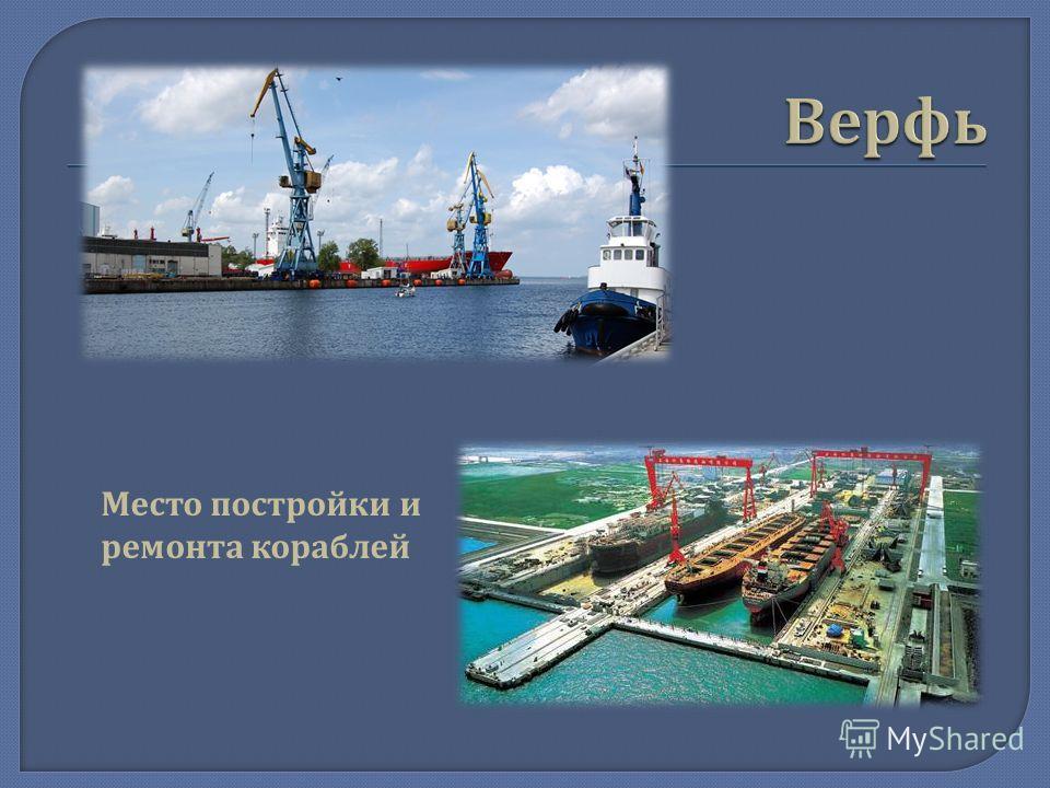 Место постройки и ремонта кораблей