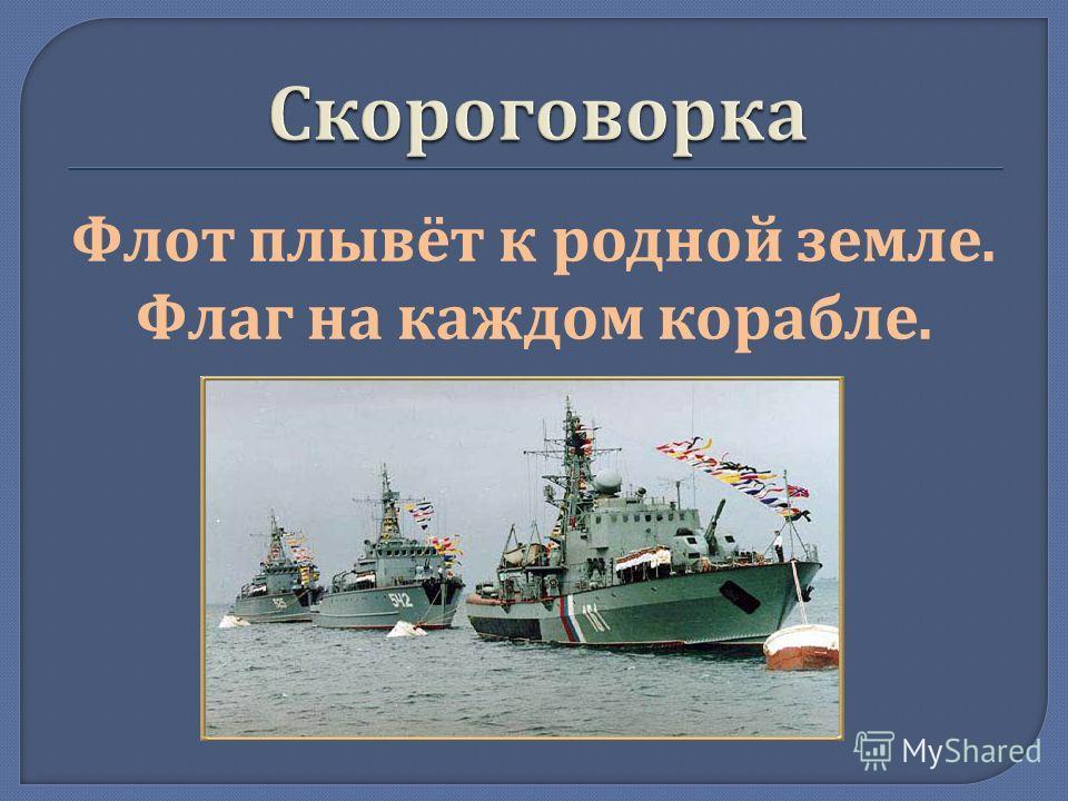 Флот плывёт к родной земле. Флаг на каждом корабле.