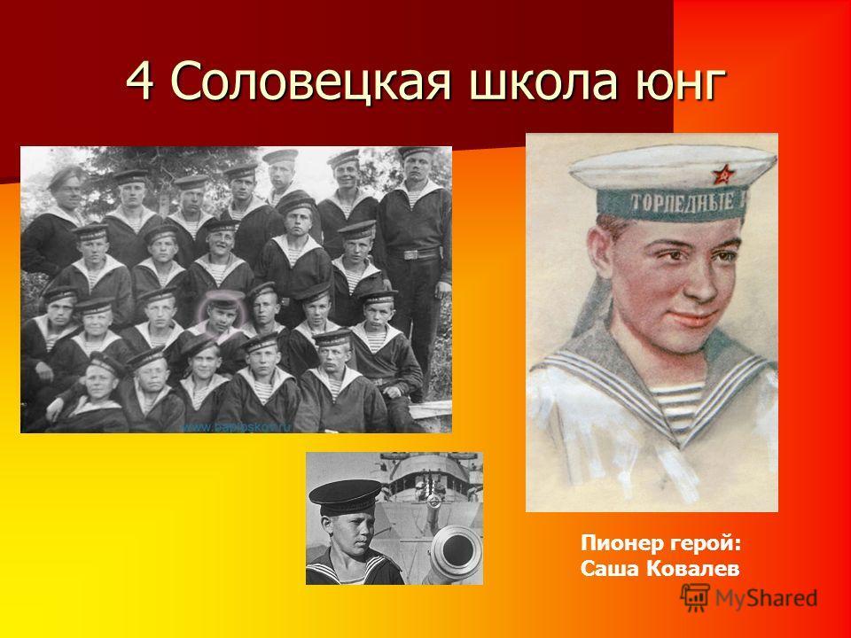 4 Соловецкая школа юнг Пионер герой: Саша Ковалев