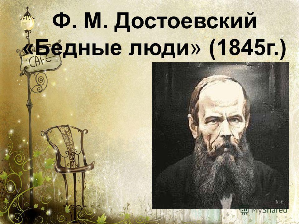 Ф. М. Достоевский «Бедные люди» (1845 г.)
