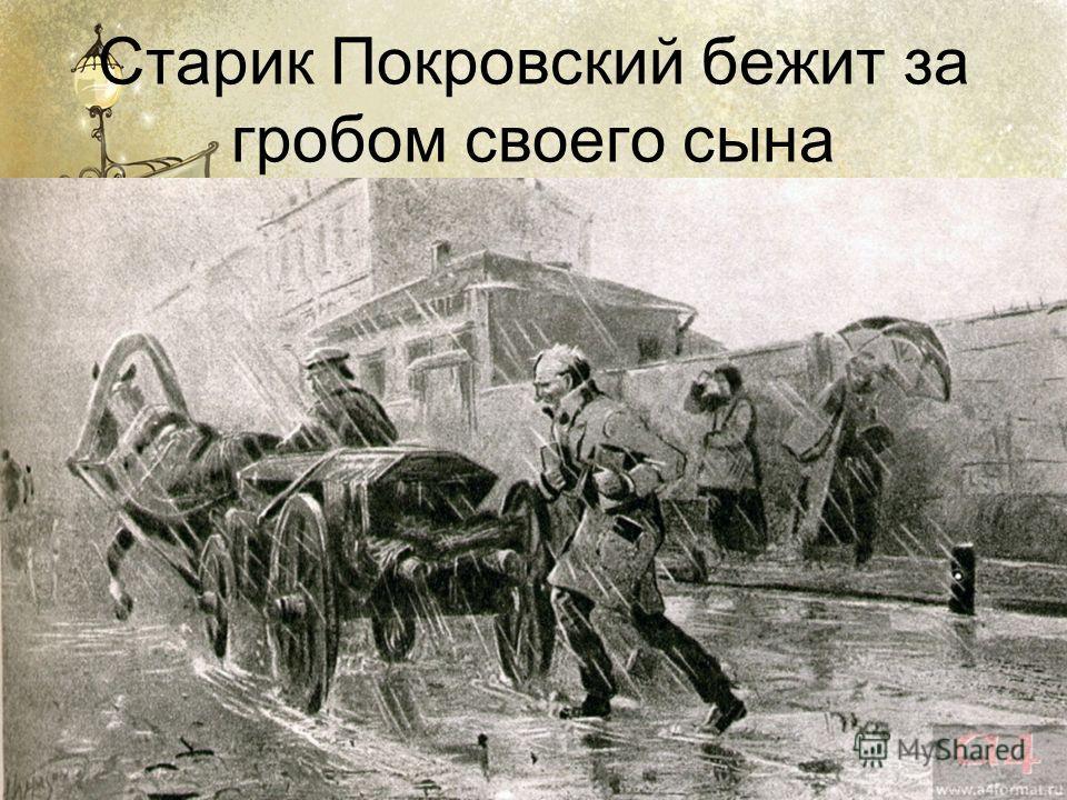 Старик Покровский бежит за гробом своего сына