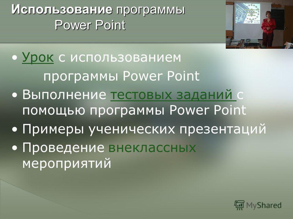 Использованиепрограммы Power Point Использование программы Power Point Урок с использованием Урок программы Power Point Выполнение тестовых заданий с помощью программы Power Pointтестовых заданий Примеры ученических презентаций Проведение внеклассных