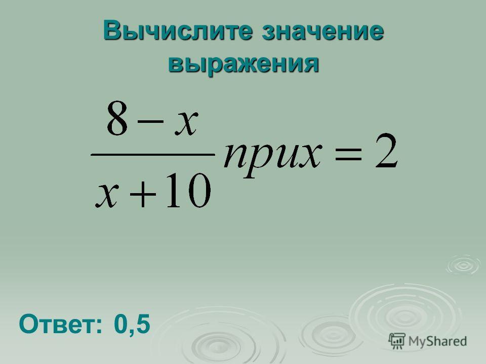 Вычислите значение выражения Ответ: 0,5