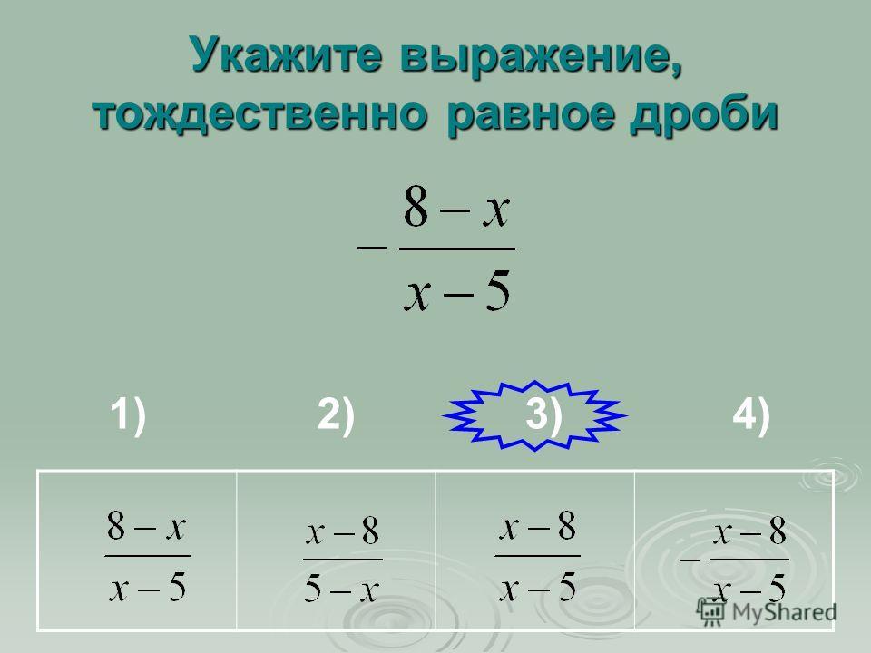 Укажите выражение, тождественно равное дроби 1) 2) 3) 4)