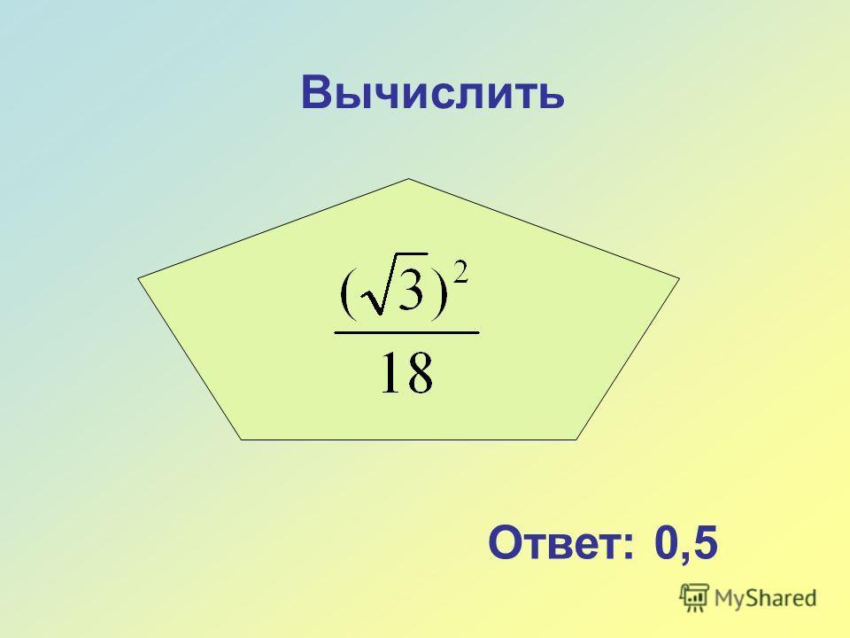 Вычислить Ответ: 0,5