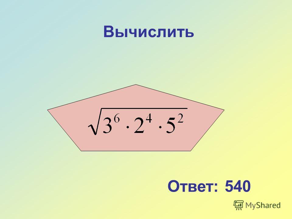 Ответ: 540