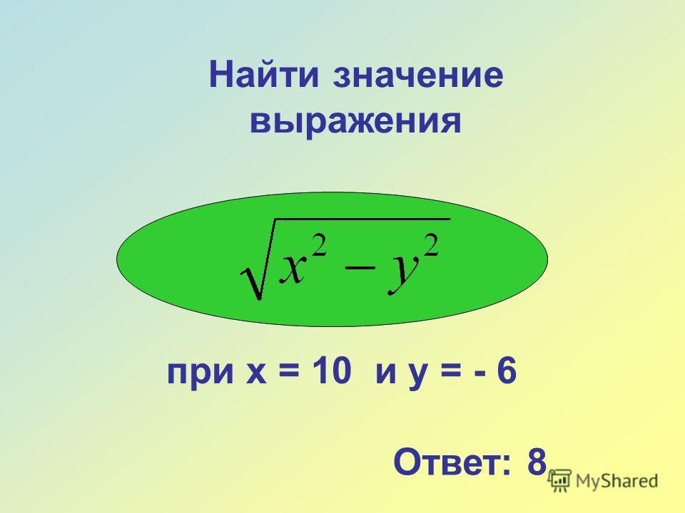 Найти значение выражения при х = 10 и у = - 6 Ответ: 8