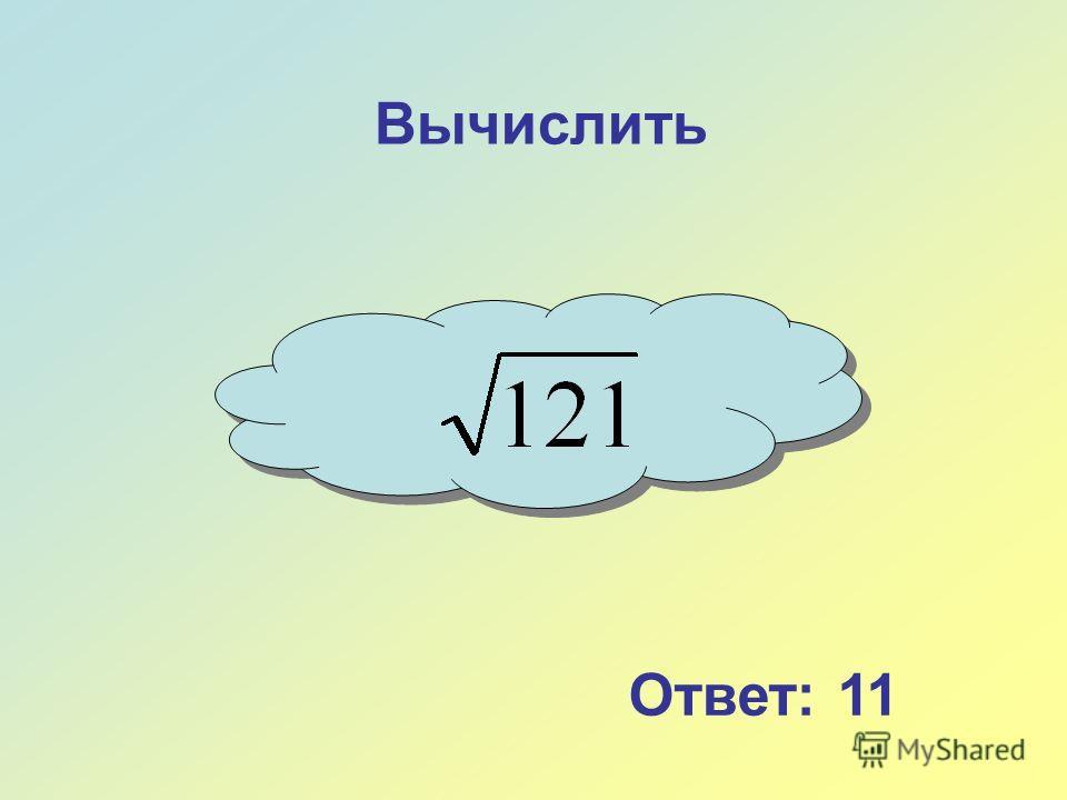 Вычислить Ответ: 11
