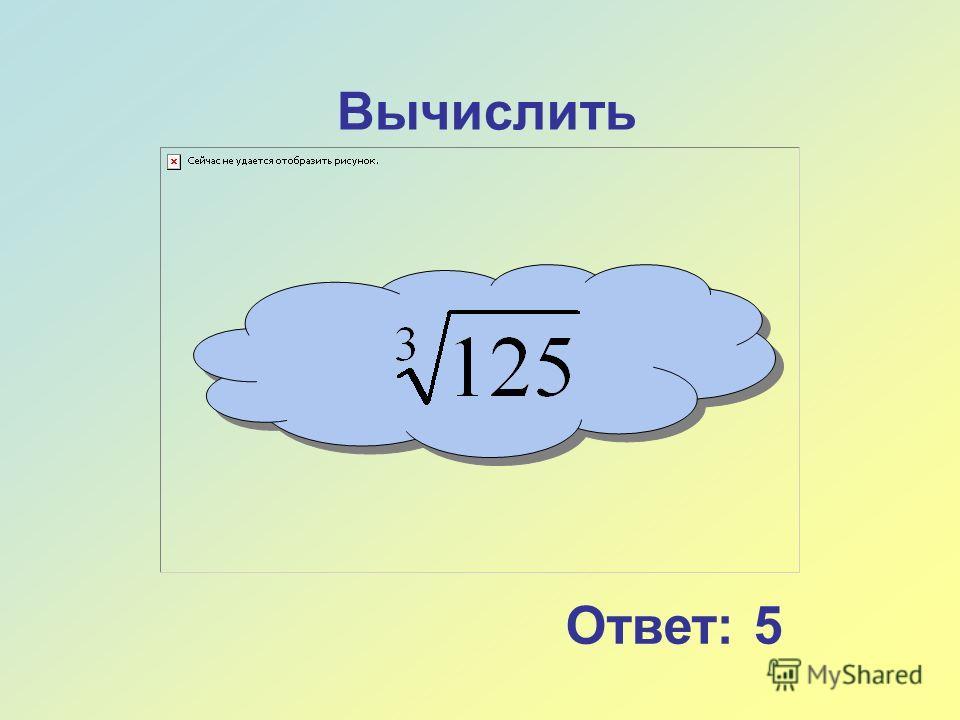 Вычислить Ответ: 5