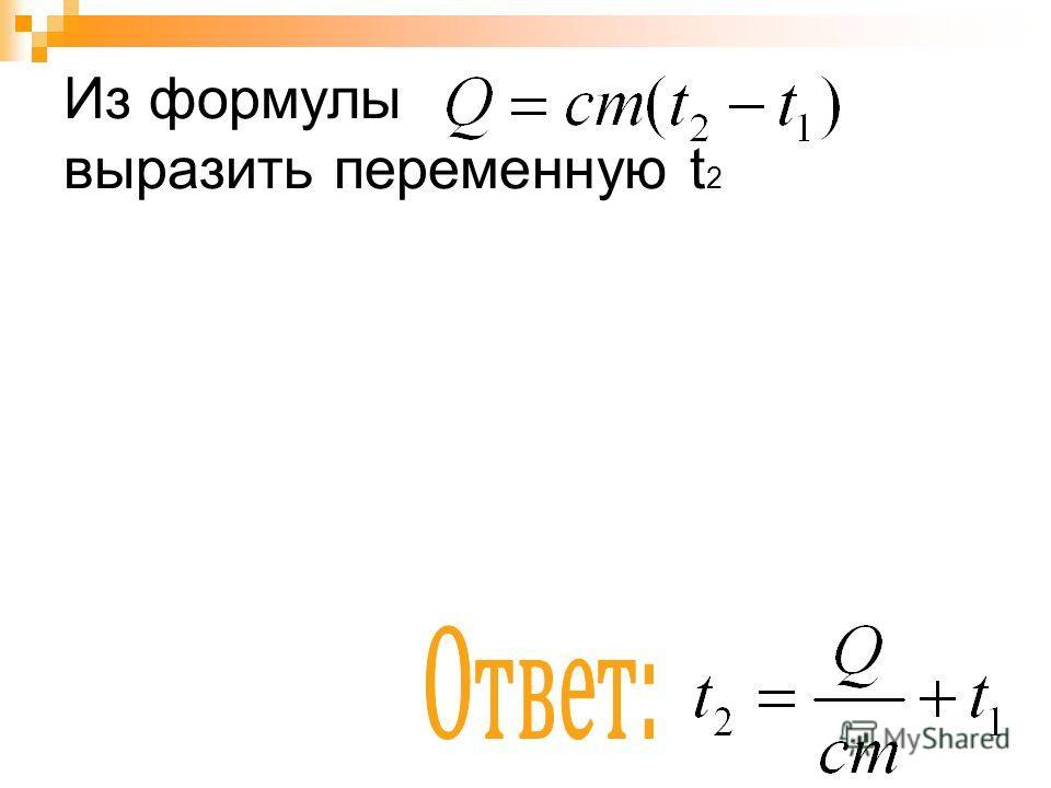 Из формулы выразить переменную t 2