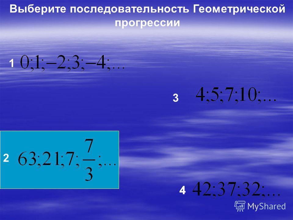 444 1 Выберите последовательность Геометрической прогрессии 3 2