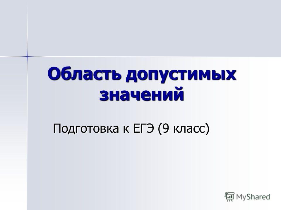 Область допустимых значений Подготовка к ЕГЭ (9 класс)