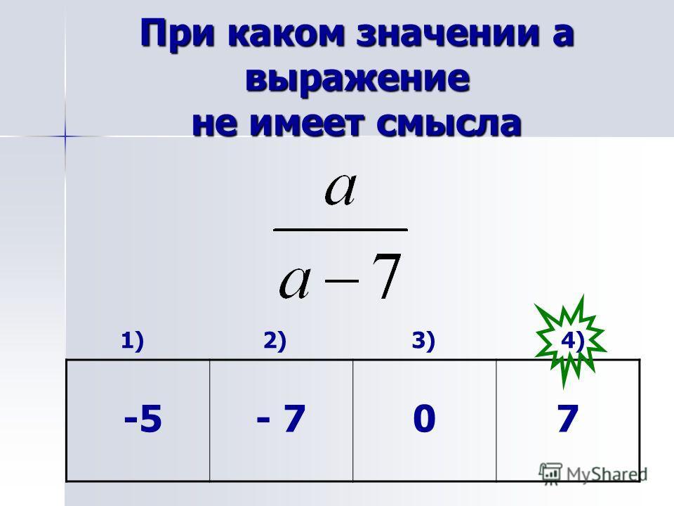 При каком значении а выражение не имеет смысла 1) 2) 3) 4) -5- 707