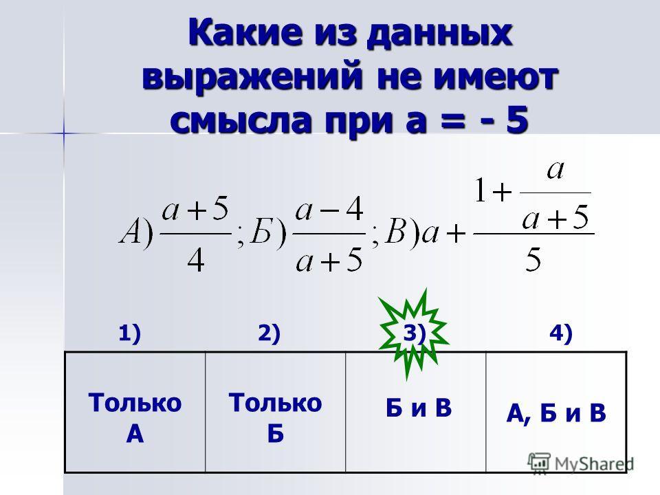Какие из данных выражений не имеют смысла при а = - 5 1) 2) 3) 4) Только А Б и В А, Б и В Только Б