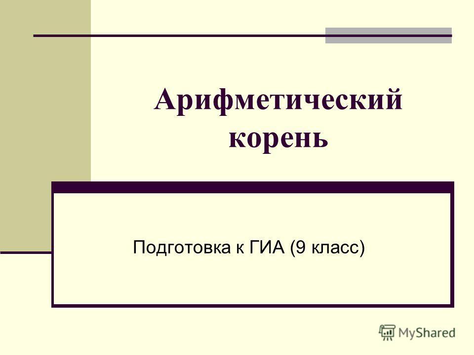 Арифметический корень Подготовка к ГИА (9 класс)