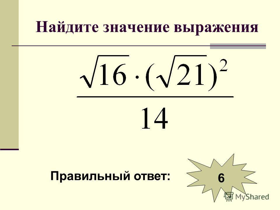 Найдите значение выражения Правильный ответ: 6