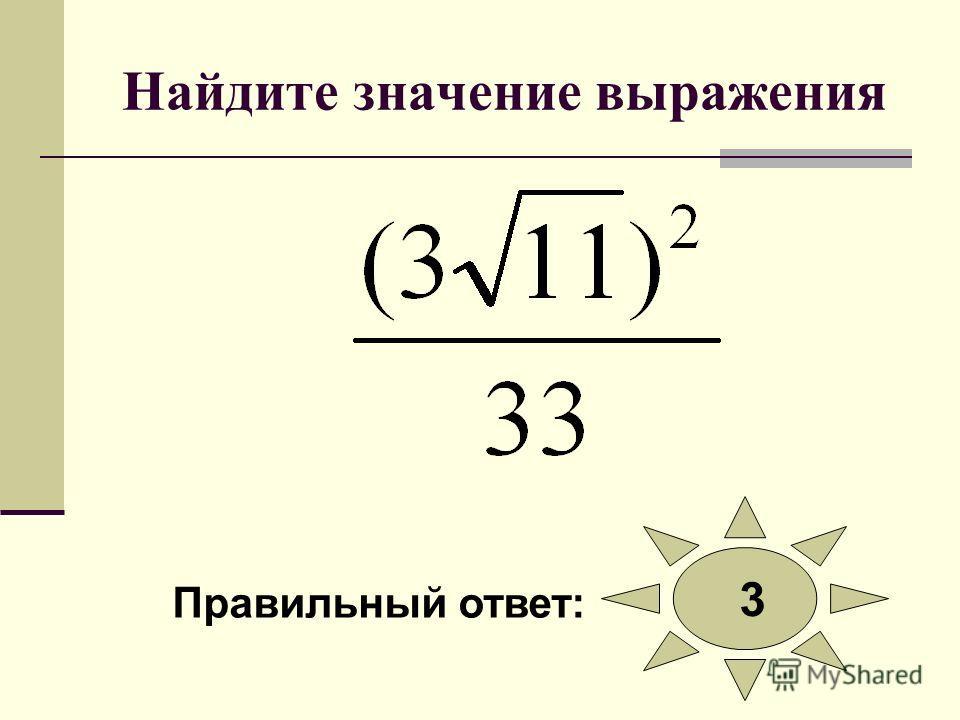 Найдите значение выражения Правильный ответ: 3