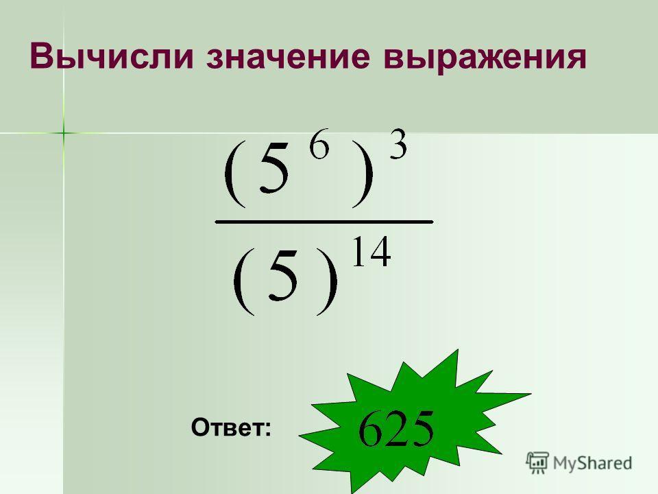 Вычисли значение выражения Ответ: