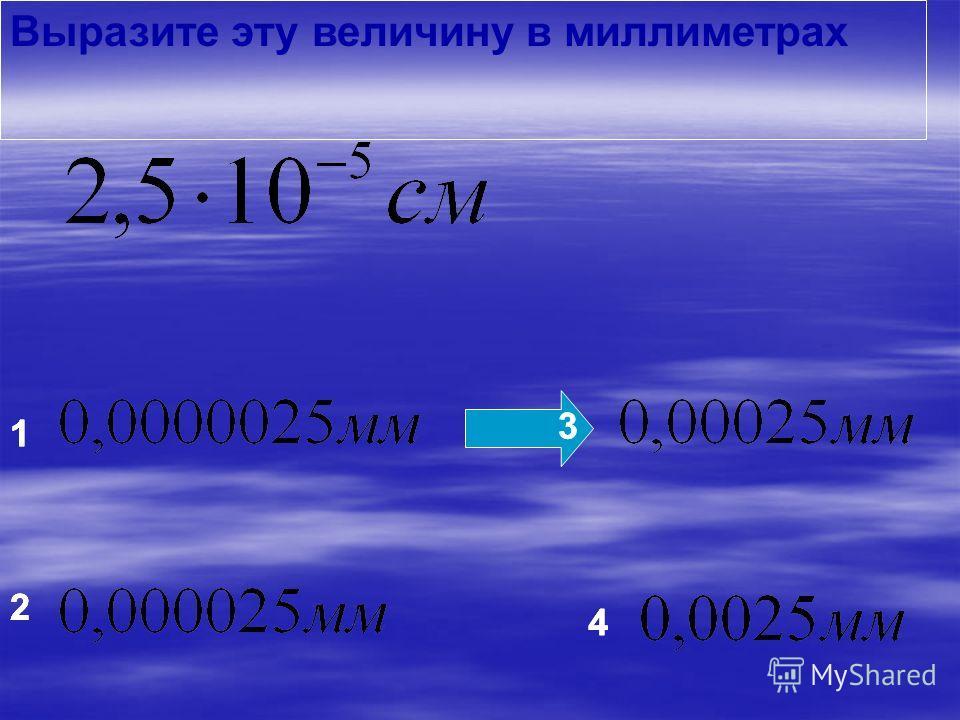 Выразите эту величину в миллиметрах 1 2 3 4 1 2 4 1 2 3 4 1 2