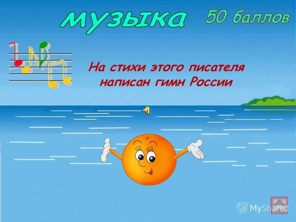 На стихи этого писателя написан гимн России