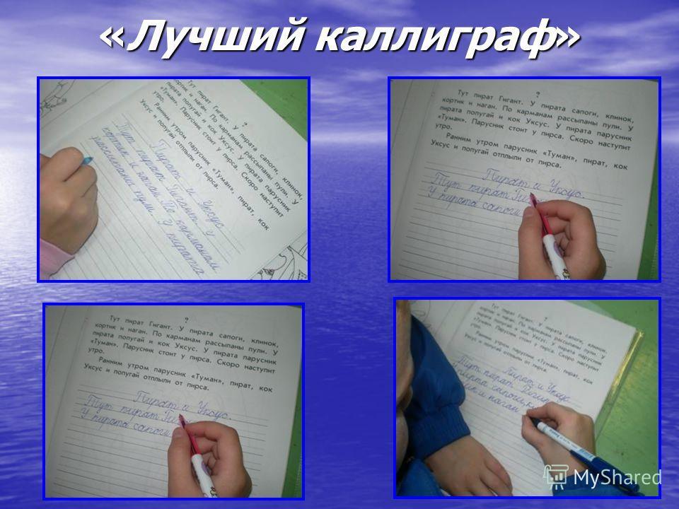 «Лучший каллиграф»