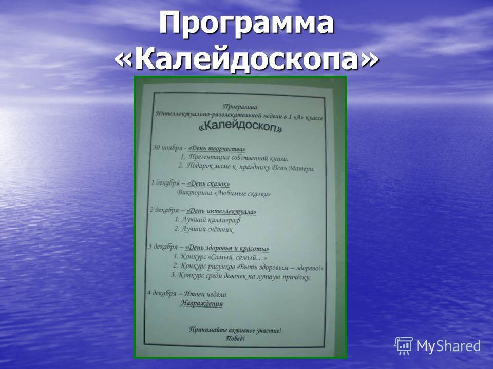 Программа «Калейдоскопа»