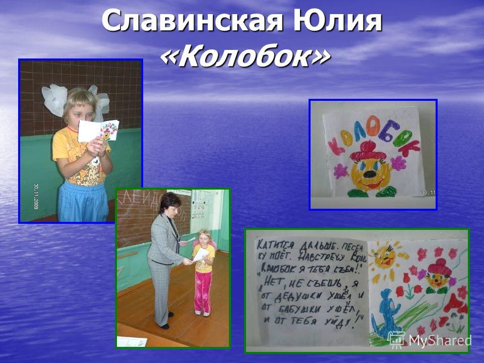 Славинская Юлия «Колобок»