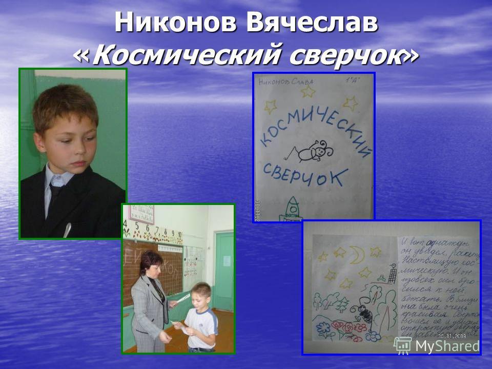 Никонов Вячеслав «Космический сверчок»