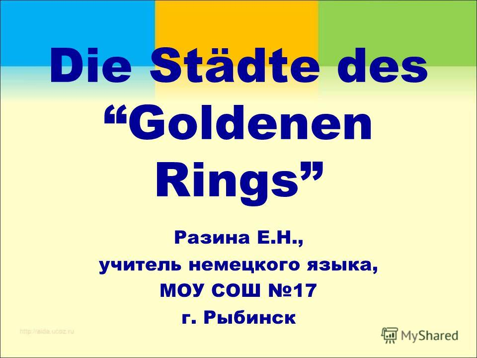 Die Städte des Goldenen Rings Разина Е.Н., учитель немецкого языка, МОУ СОШ 17 г. Рыбинск