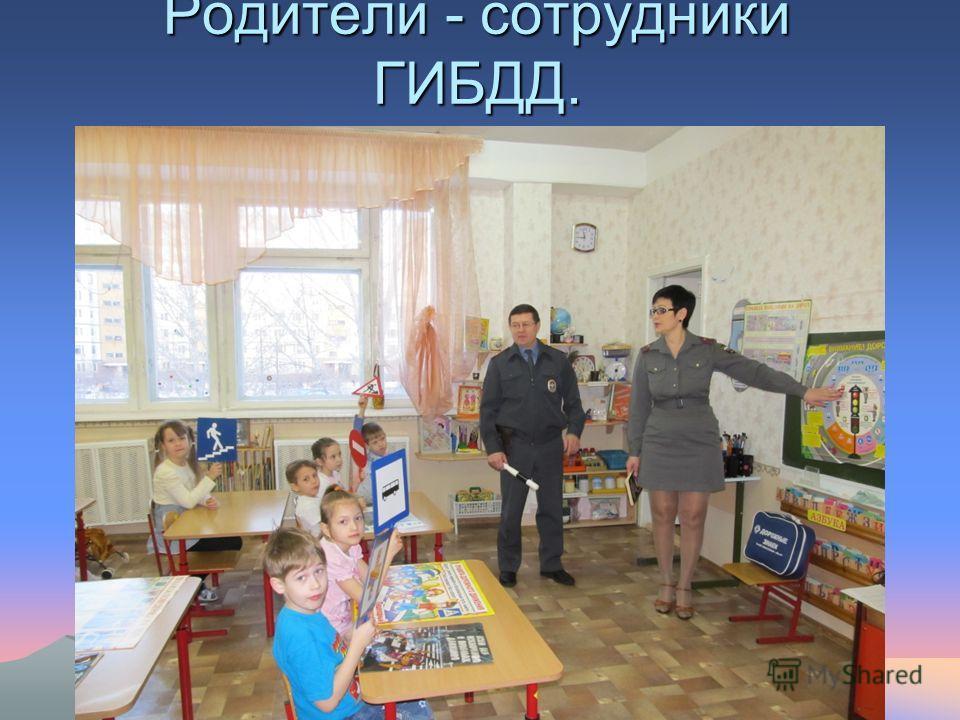 Родители - сотрудники ГИБДД.