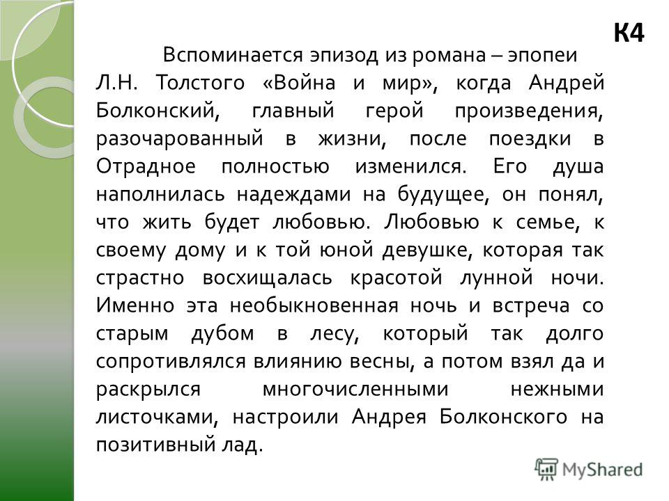 Вспоминается эпизод из романа – эпопеи Л.Н. Толстого «Война и мир», когда Андрей Болконский, главный герой произведения, разочарованный в жизни, после поездки в Отрадное полностью изменился. Его душа наполнилась надеждами на будущее, он понял, что жи