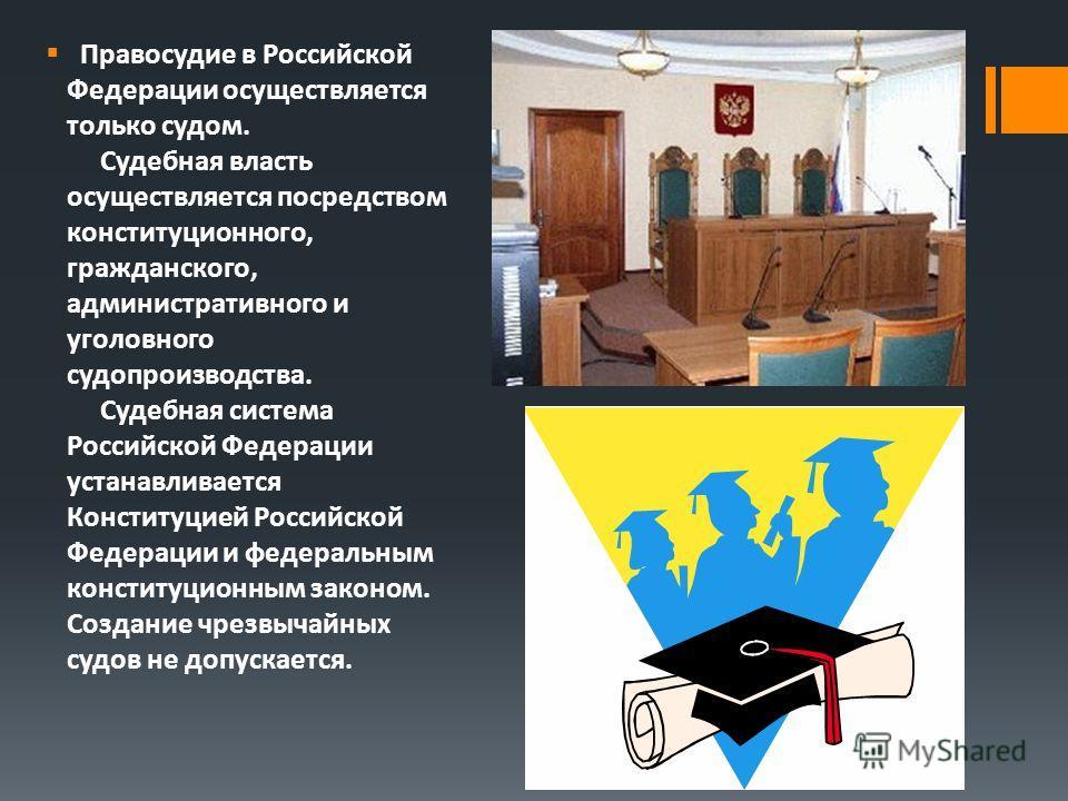 правосудие российской федерации осуществляеться согласно конституции