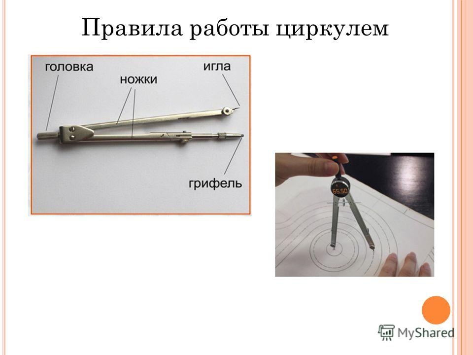 Правила работы циркулем