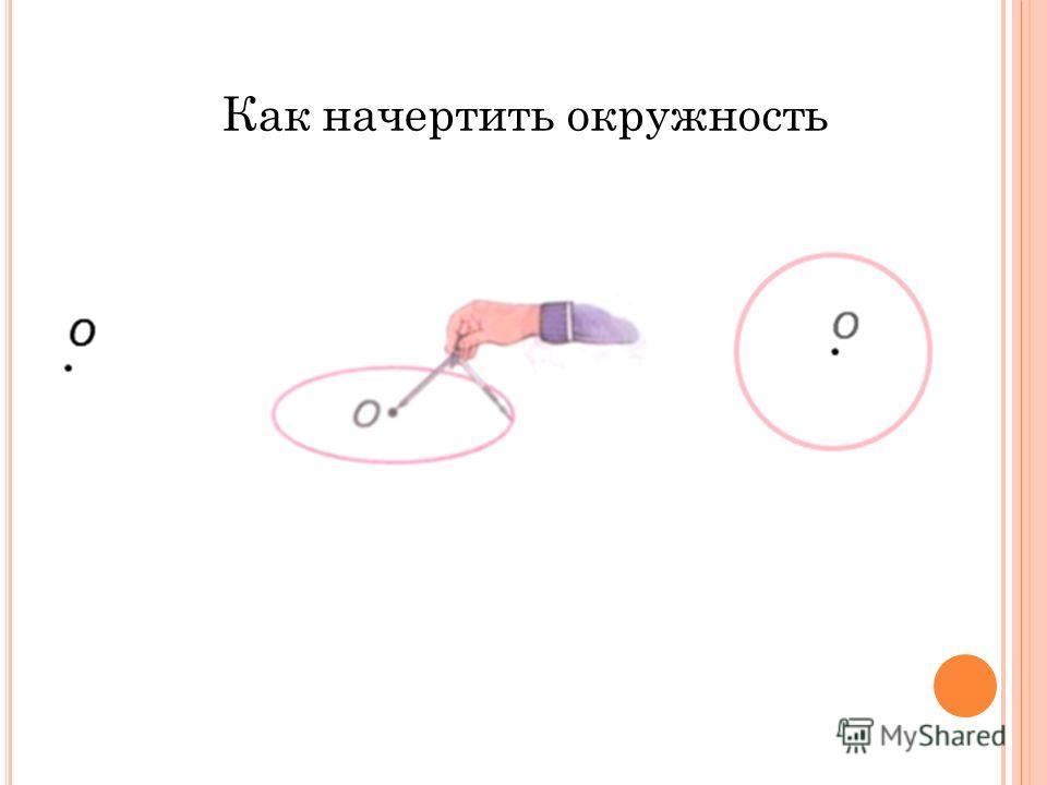 Как начертить окружность