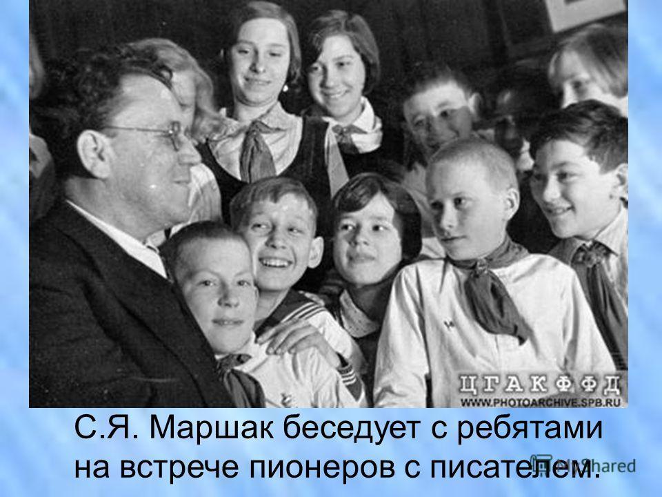 С.Я. Маршак беседует с ребятами на встрече пионеров с писателем.