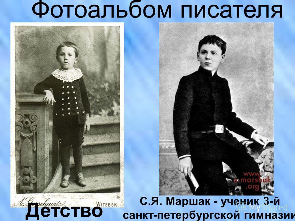 Детство Фотоальбом писателя С.Я. Маршак - ученик 3-й санкт-петербургской гимназии