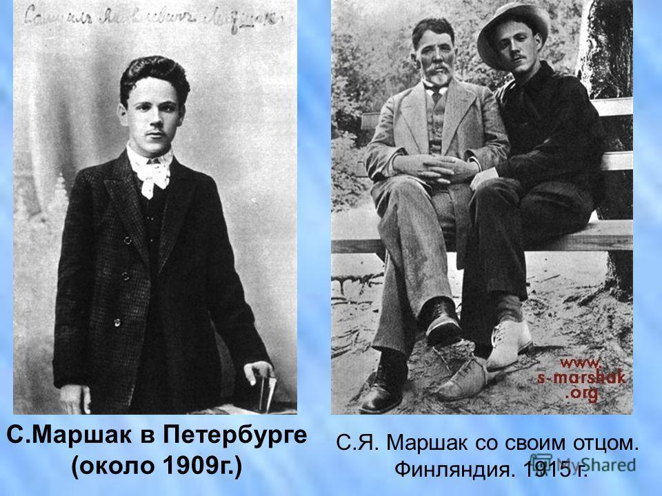 С.Я. Маршак со своим отцом. Финляндия. 1915 г. С.Маршак в Петербурге (около 1909 г.)