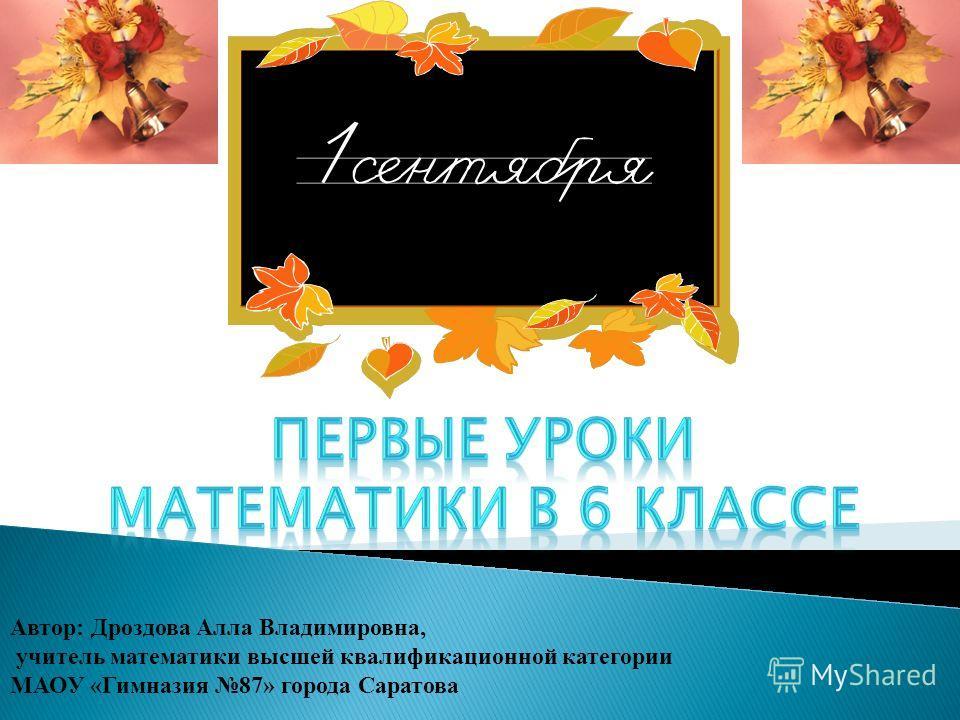 Автор: Дроздова Алла Владимировна, учитель математики высшей квалификационной категории МАОУ «Гимназия 87» города Саратова