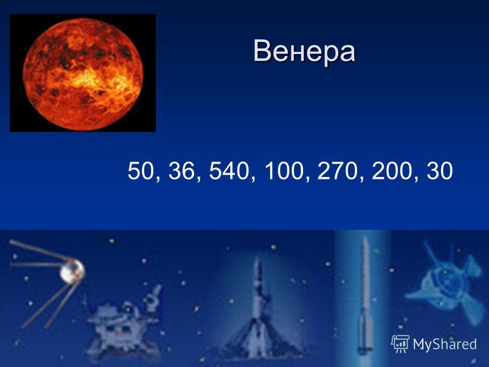 50, 36, 540, 100, 270, 200, 30 Венера Венера