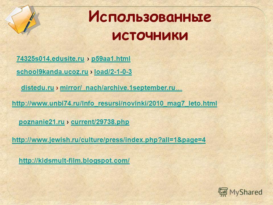 Использованные источники 74325s014.edusite.ru74325s014.edusite.ru p59aa1.htmlp59aa1. html school9kanda.ucoz.ruschool9kanda.ucoz.ru load/2-1-0-3load/2-1-0-3 distedu.rudistedu.ru mirror/_nach/archive.1september.ru…mirror/_nach/archive.1september.ru… po