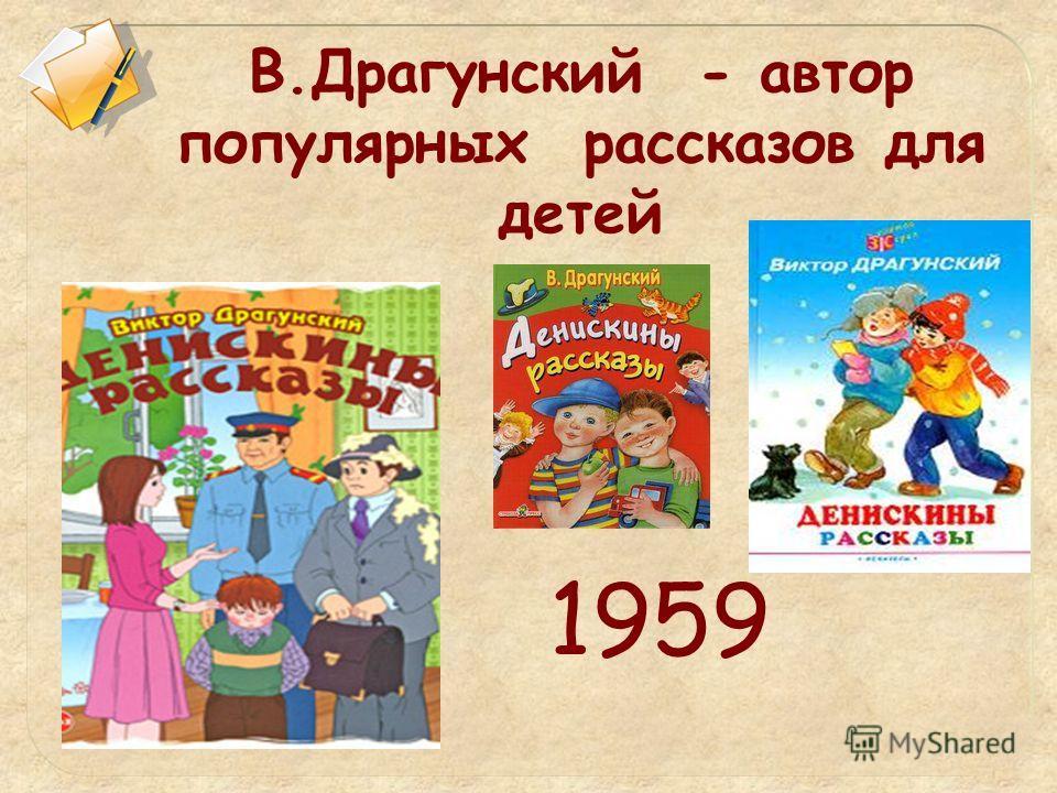 В.Драгунский - автор популярных рассказов для детей 1959