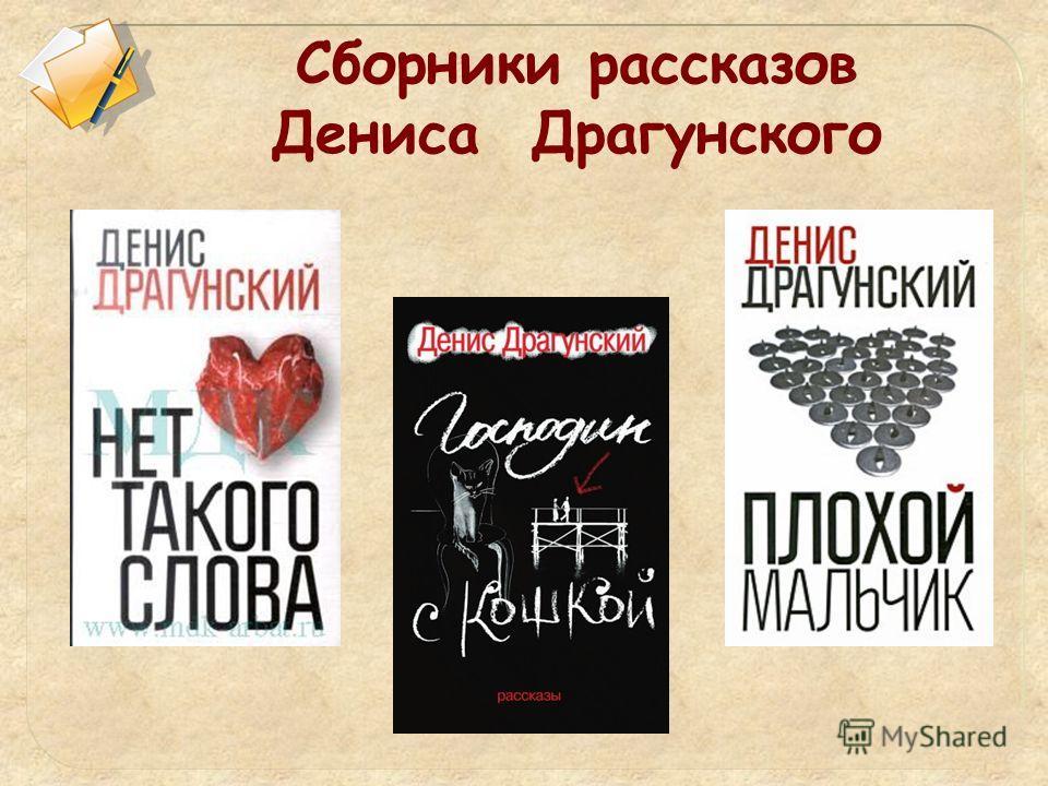 Сборники рассказов Дениса Драгунского