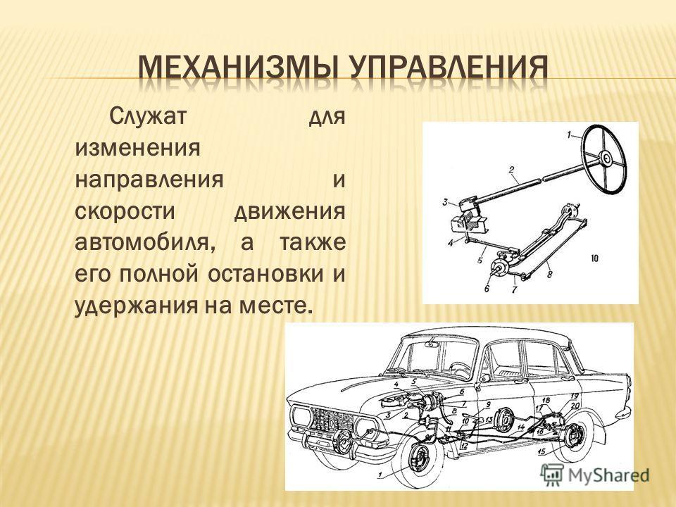 Служат для изменения направления и скорости движения автомобиля, а также его полной остановки и удержания на месте.