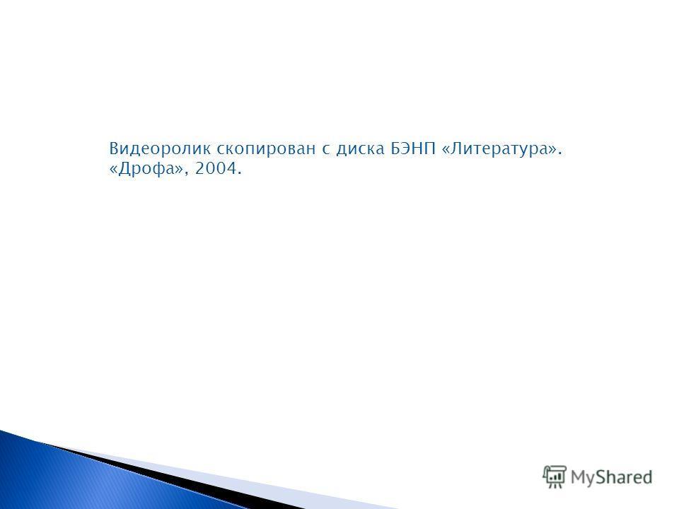 Видеоролик скопирован с диска БЭНП «Литература». «Дрофа», 2004.