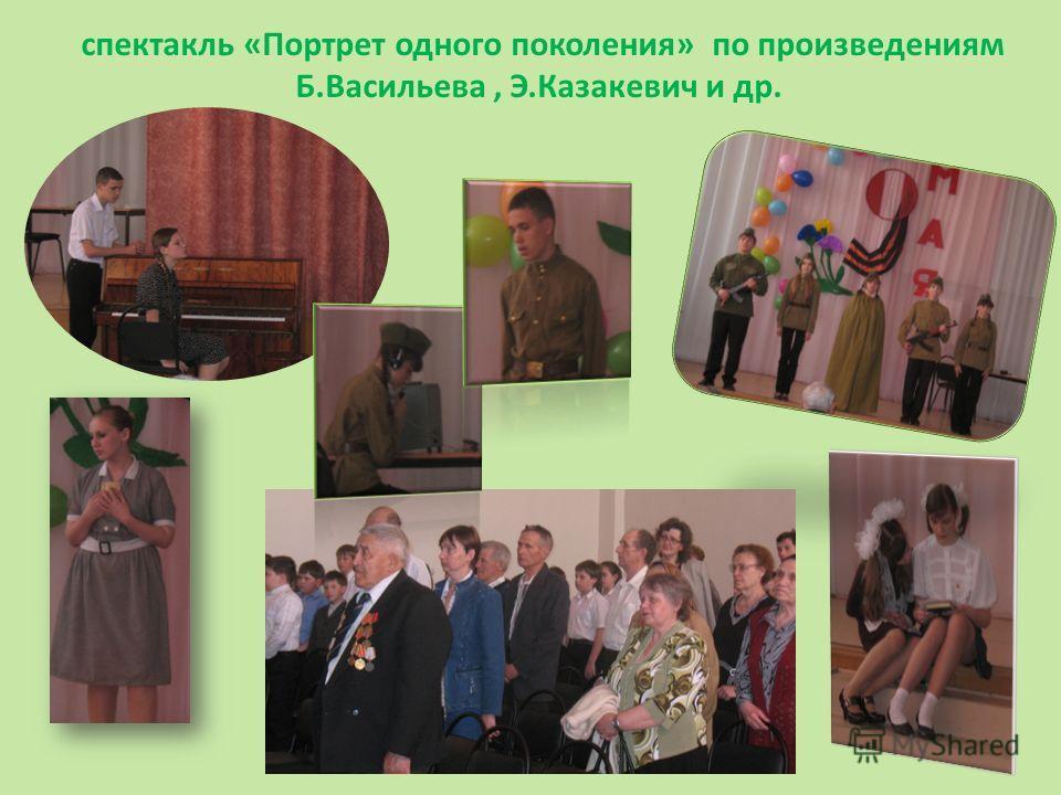 спектакль «Портрет одного поколения» по произведениям Б.Васильева, Э.Казакевич и др.