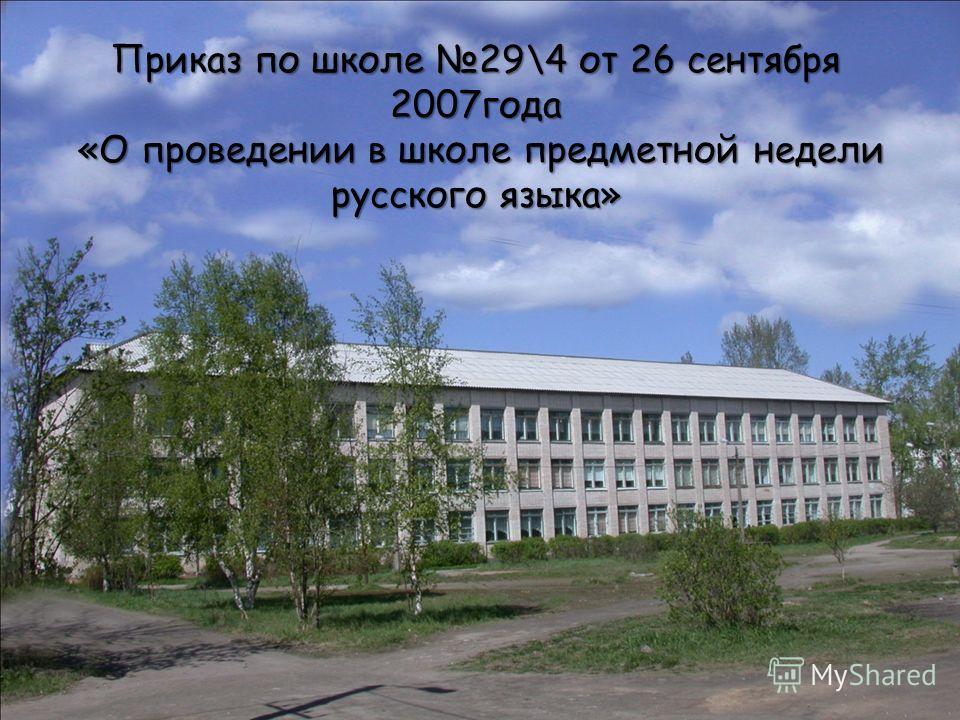 Приказ по школе 29\4 от 26 сентября 2007 года «О проведении в школе предметной недели «О проведении в школе предметной недели русского языка»