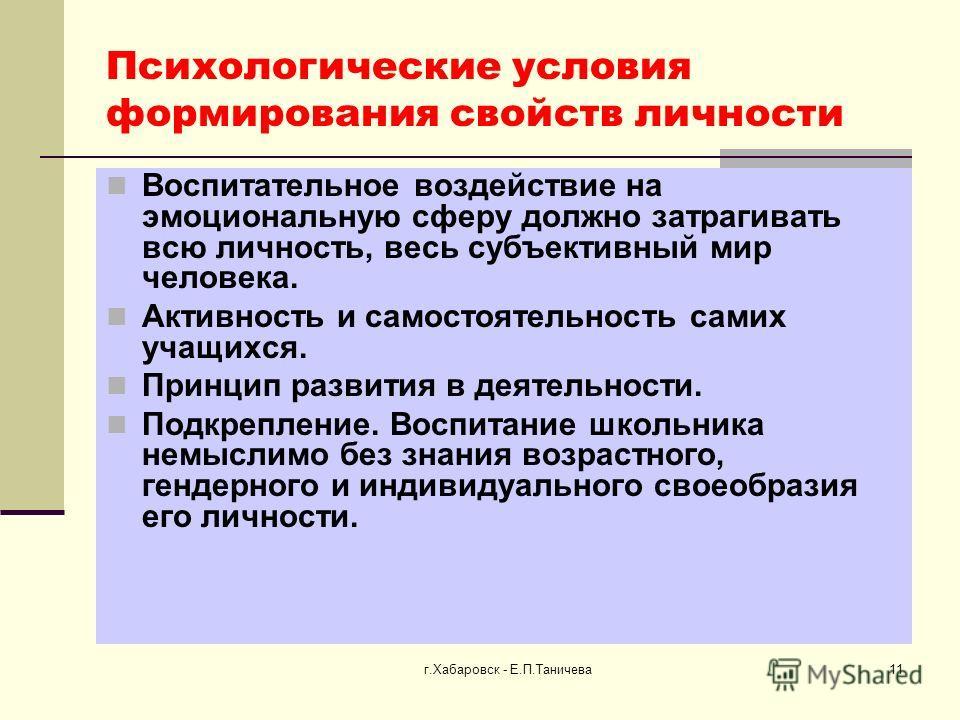 г.Хабаровск - Е.П.Таничева 11 Психологические условия формирования свойств личности Воспитательное воздействие на эмоциональную сферу должно затрагивать всю личность, весь субъективный мир человека. Активность и самостоятельность самих учащихся. Прин