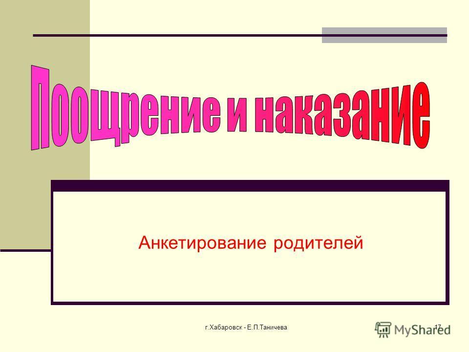 г.Хабаровск - Е.П.Таничева 17 Анкетирование родителей