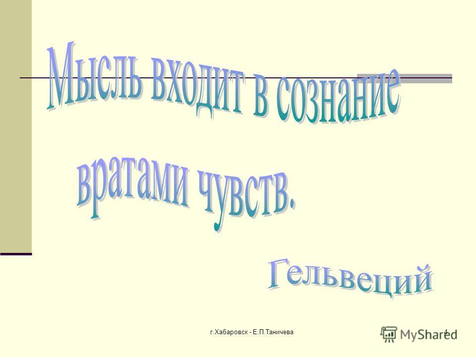 г.Хабаровск - Е.П.Таничева 4