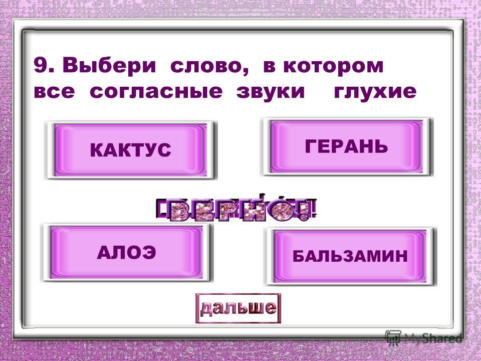 8. Буквы, которые могут обозначать два звука Е Ё Ю Я А О У Ы И А Э О А О И Ы